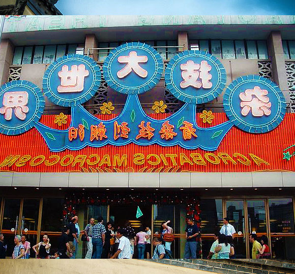 Chaoyang Theatre Building Front